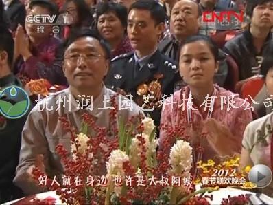 杭州润土园艺科技有限公司
